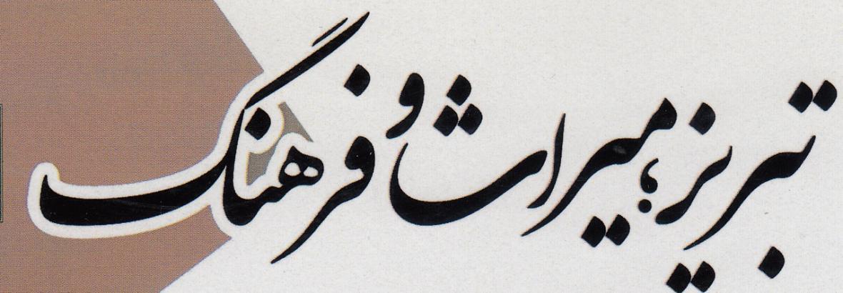 کتاب تبریز، میراث و فرهنگ نگاهی به تاریخ، پیدایش و باورها منتشر شد